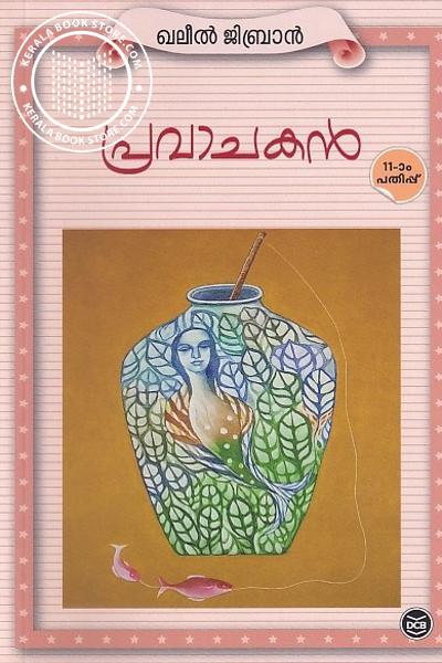 Cover Image of Book പ്രവാചക‌ന്‍