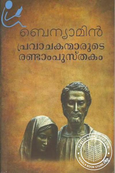 Cover Image of Book Pravachakanmarude randam pusthakam