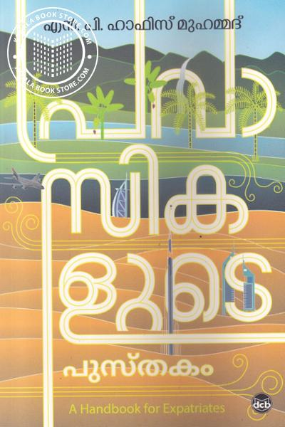 Image of Book Pravasikalude Pusthakam