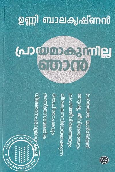 Cover Image of Book പ്രായമാകുന്നില്ല ഞാന്