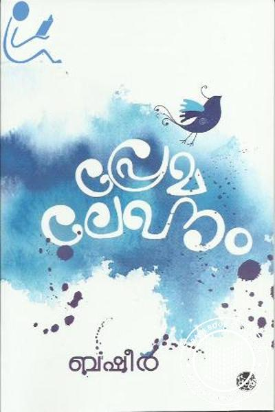 Cover Image of Book Premalekhanam