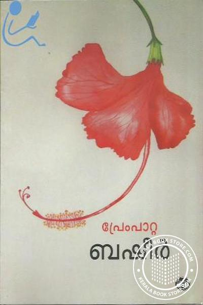 Cover Image of Book Prempatta
