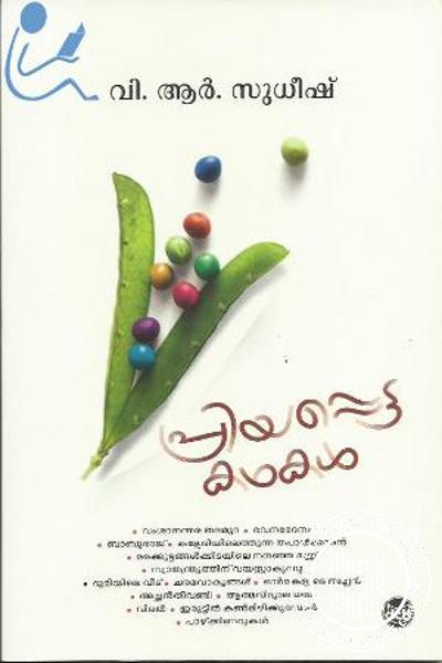 Cover Image of Book പ്രിയപ്പെട്ട കഥകള്- വി ആര് സുധീഷ്
