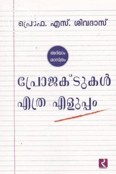 Image of Book Projectukal Ethra Eluppam