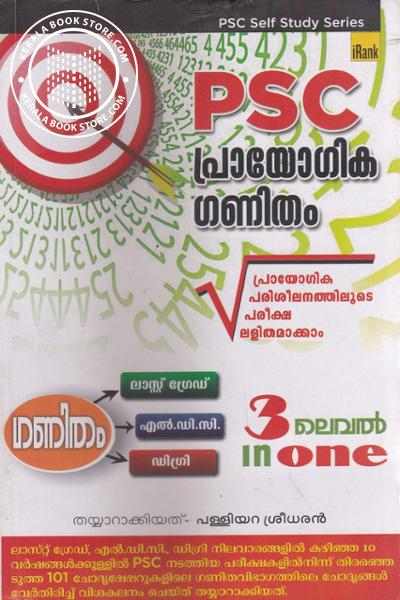 Cover Image of Book PSC Prayogika Ganitham