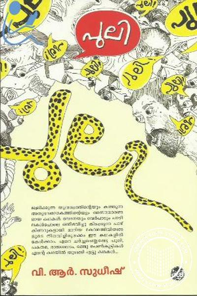 Cover Image of Book പുലി
