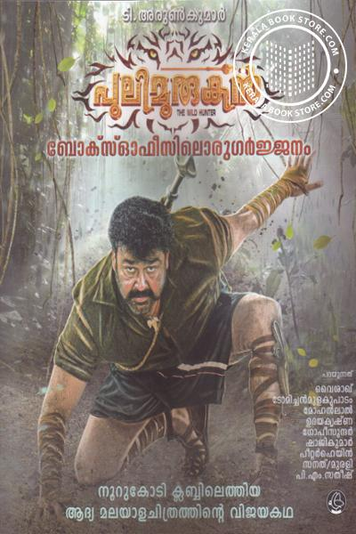 Cover Image of Book Pulimurukan Boxofficil Oru Garganam