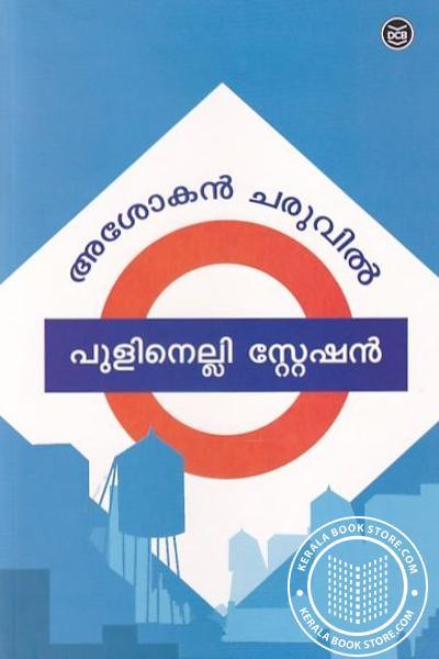 Cover Image of Book പുളിനെല്ലി സ്റ്റേഷന്