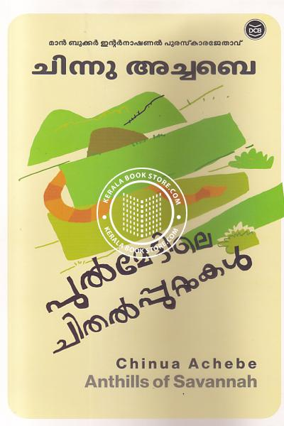 Image of Book Pulmettile Chithal Puttukal