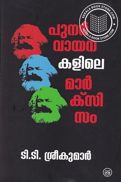 Cover Image of Book Punar Vayanakalile Marxism