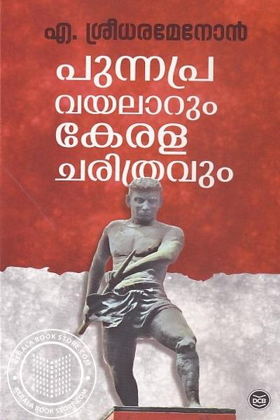 Cover Image of Book പുന്നപ്ര വയലാറും കേരള ചരിത്രവും