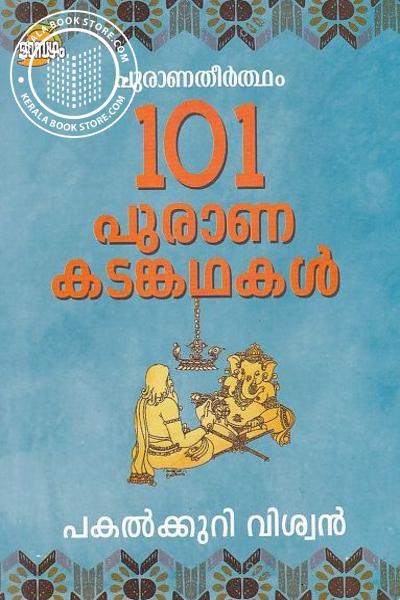Cover Image of Book Puranatheertham 101 Purana Kadamkathakal