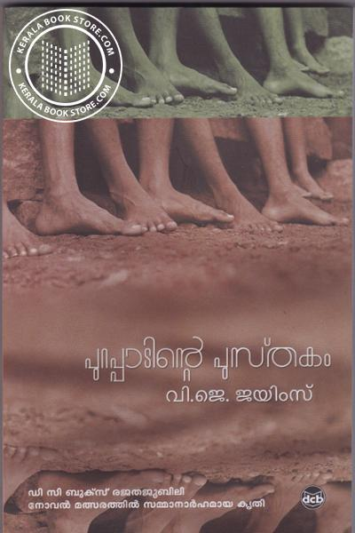 Cover Image of Book Purappadinte Pusthakam