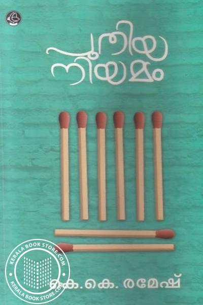 Image of Book Puthiya Niyamam