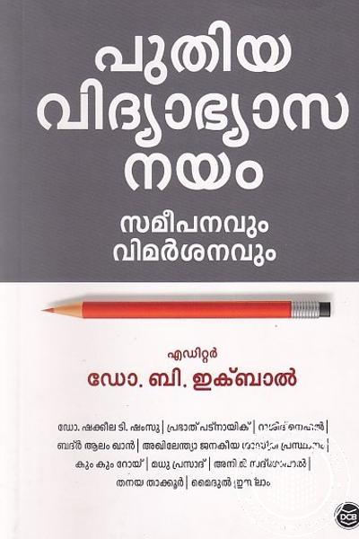 Cover Image of Book പുതിയ വിദ്യാഭ്യാസ നയം സമീപനവും വിമര്ശനവും
