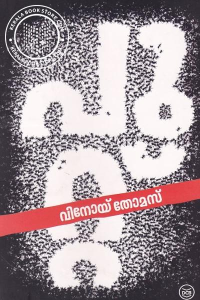 Cover Image of Book പുറ്റ്