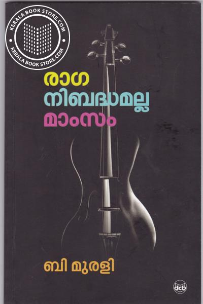 Cover Image of Book Raganibadhamalla Mamsam