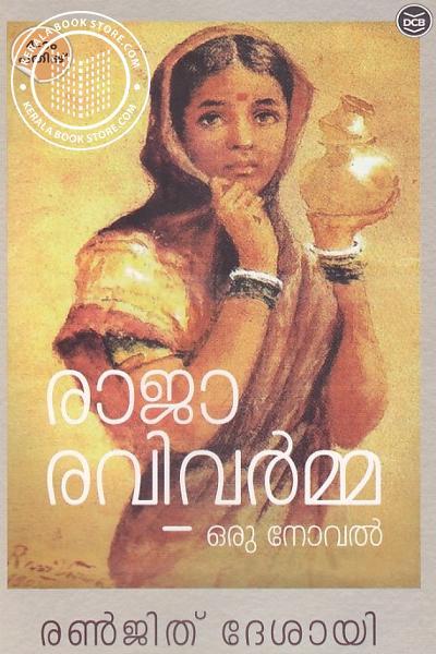 Image of Book രാജാ രവിവര്മ്മ