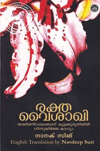 Cover Image of Book രക്ത വൈശാഖി