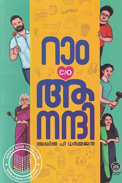 Cover Image of Book റാം C-O ആനന്ദി