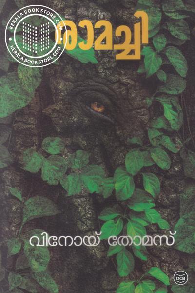 Cover Image of Book രാമച്ചി