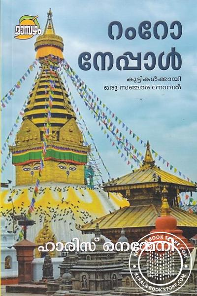 Cover Image of Book റംറോ നേപ്പാള്‍