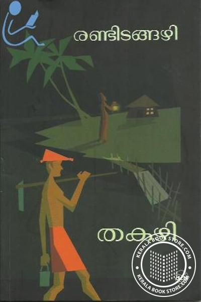 Cover Image of Book Randidangazhi