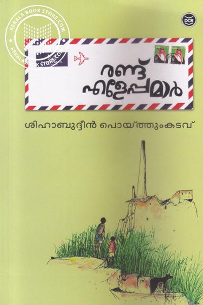 Cover Image of Book Randu Eleppamar