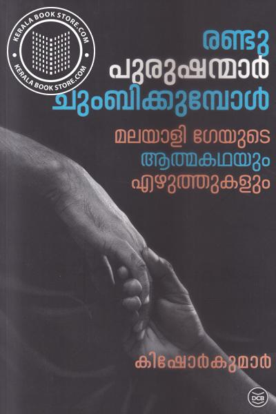 Cover Image of Book രണ്ടു പുരുഷന്മാര് ചുംബിക്കുമ്പോള്
