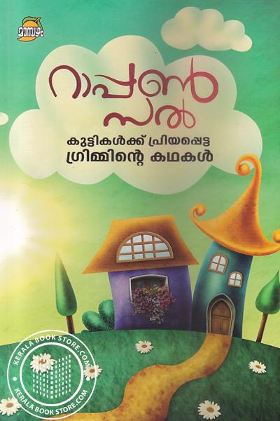 Image of Book Rapunzel Kuttikalkku Priyapetta Grimminte Kathakal