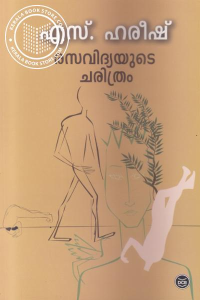 Cover Image of Book Rasavidyayude Charithram