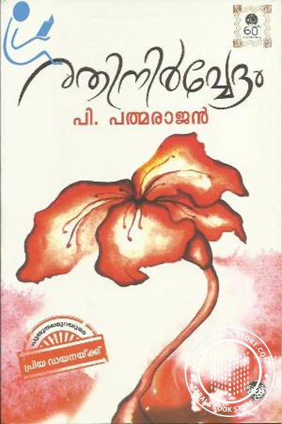 Cover Image of Book Rathinirvedam