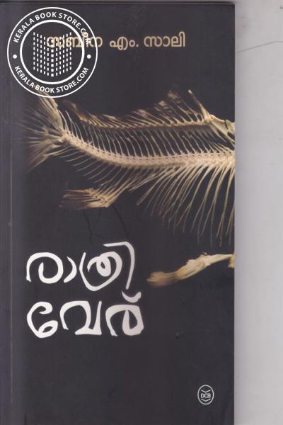 Cover Image of Book Rathriveru