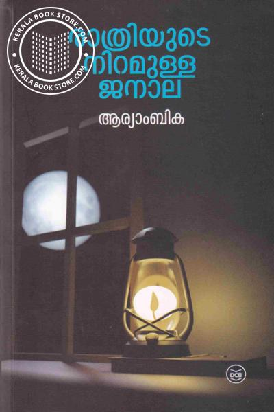 Cover Image of Book രാത്രിയുടെ നിറമുള്ള ജനാല