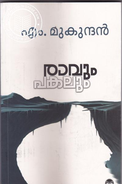 Cover Image of Book Ravum Pakalum