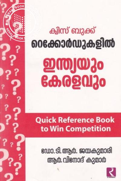 Cover Image of Book Recordukalil Iinidayum Keralavum