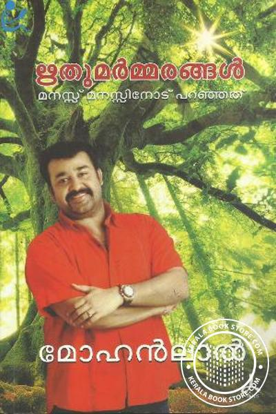 Cover Image of Book Rhuthumarmarangal