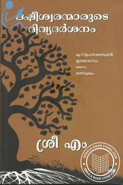 Cover Image of Book Risheesvaranmarude Divyadarsanam