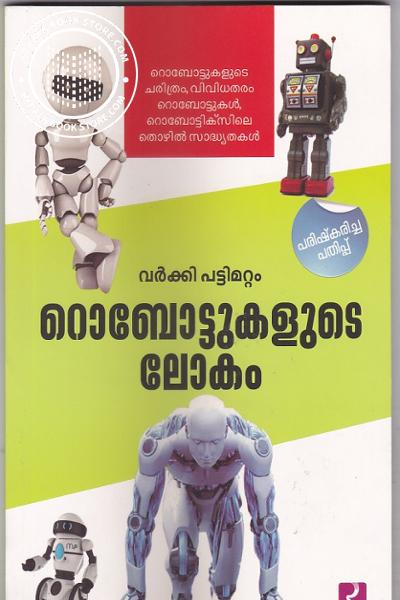 Image of Book Robottukalude Lokam