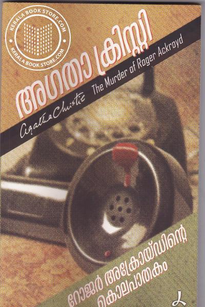 Cover Image of Book റോജര് അക്രോയ്ഡിന്റെ കൊലപാതകം