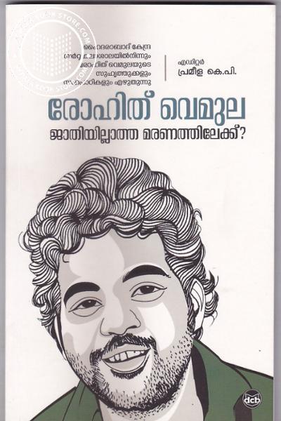 Cover Image of Book Rohith Venmula Jathiyillatha Maranathilekku