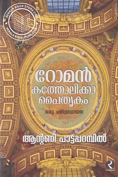 Cover Image of Book റോമന് കത്തോലിക്കാ പൈതൃകം ഒരു ചരിത്രം
