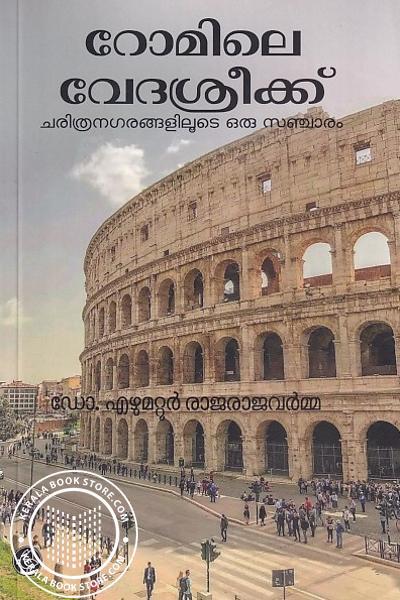 Cover Image of Book റോമിലെ വേദശ്രീക്ക് ചരിത്രനഗരങ്ങളിലൂടെ ഒരു സഞ്ചാരം