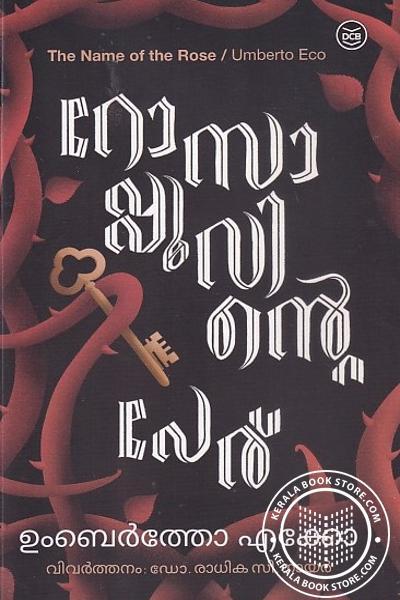 Cover Image of Book റോസാപ്പൂവിന്റെ പേര്