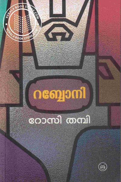 Image of Book റബ്ബോനി