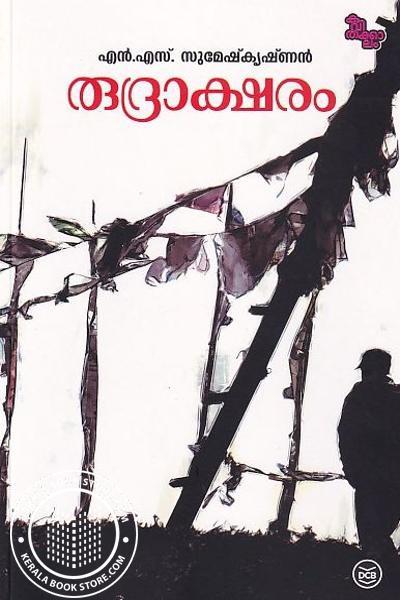 Cover Image of Book രുദ്രാക്ഷരം