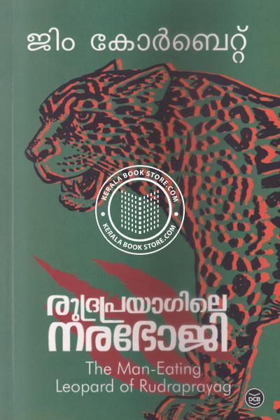 Cover Image of Book Rudraprayagile Narabhoji