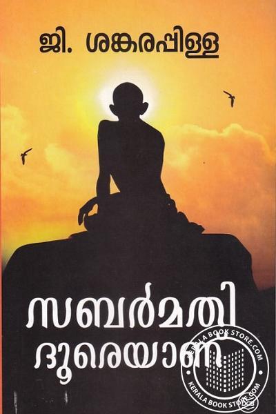 Cover Image of Book സബര്മതി ദൂരെയാണ്