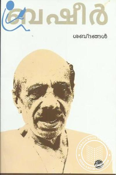 Cover Image of Book Sabdangal