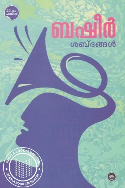 Image of Book Sabdangal